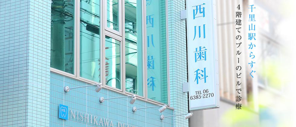 千里山駅からすぐ 4階建てのブルーのビルで診療