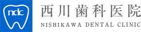 西川歯科医院NISHIKAWA DENTAL CLINIC