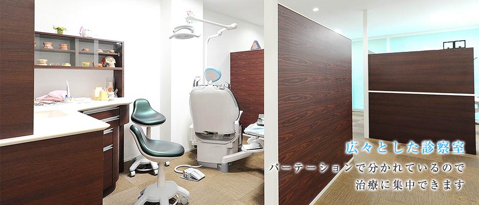 広々とした診察室 パーテーションで分かれているので 治療に集中できます