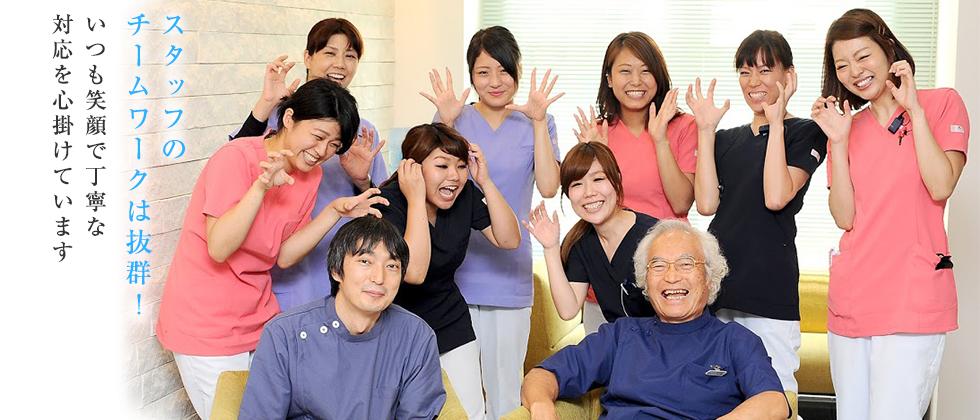 スタッフのチームワークは抜群! いつも笑顔で丁寧な対応を心掛けています